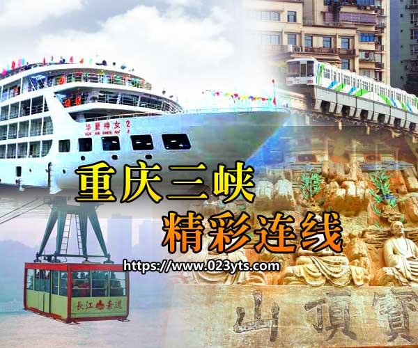 【纯玩0购物】重庆大足+市内+长江三峡五日游