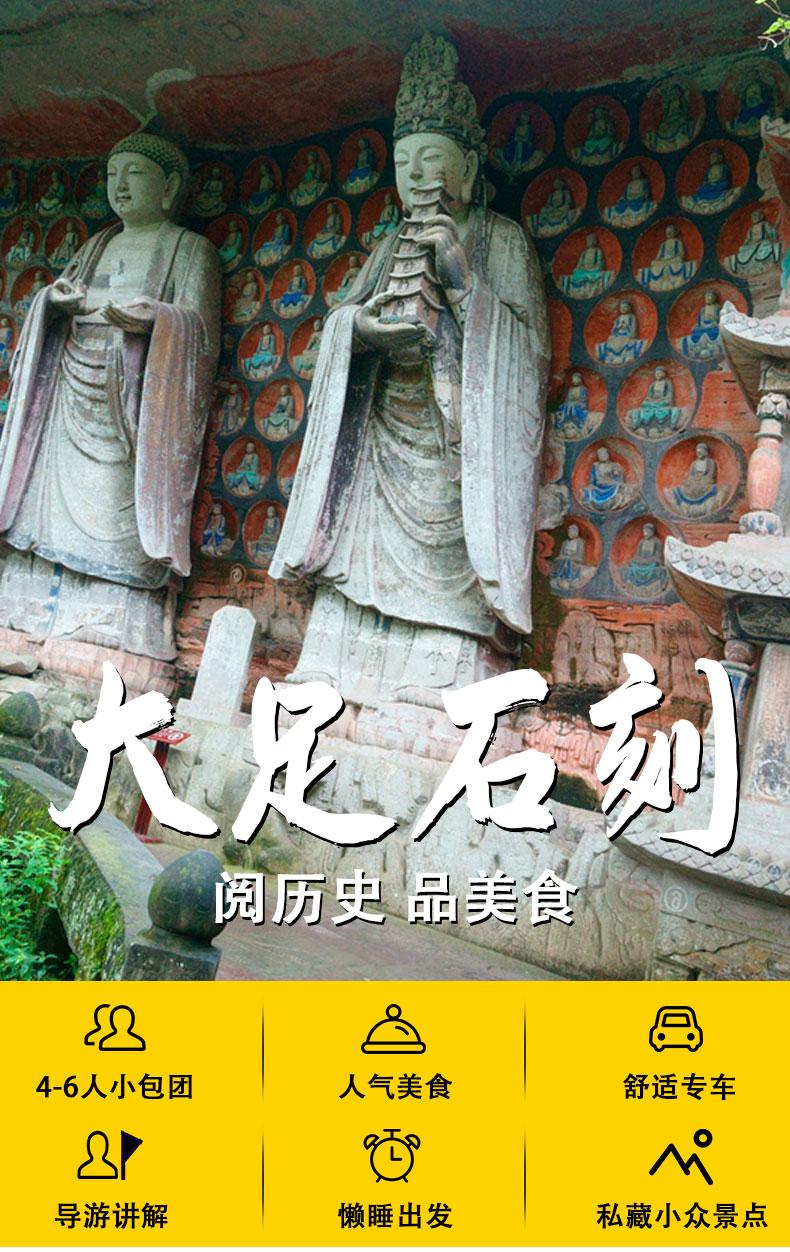 亚博体育app官网下载大足石刻小包团_01